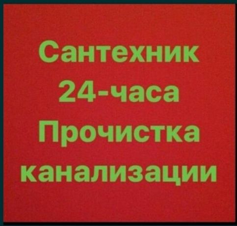 Услуга Сантехник Алматы круглосуточно