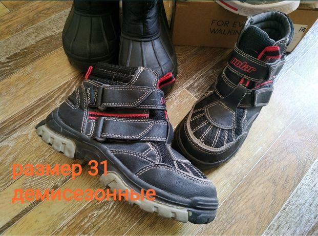 Демисезонные немецкие ботинки 31 размера и обувь в подарок