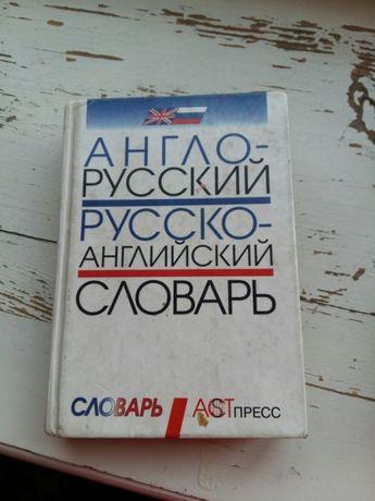 Английский словарь