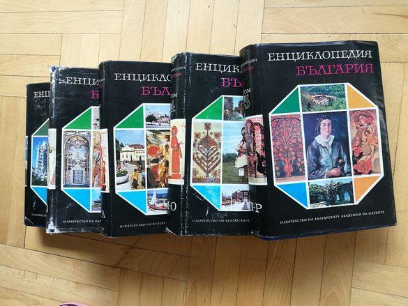 """Енциклопедия """"България"""" - налични 4 тома"""