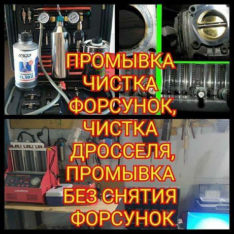 Сто Промывка чистка форсунок ТНВД Инжектора Дроссель Дымогенератором