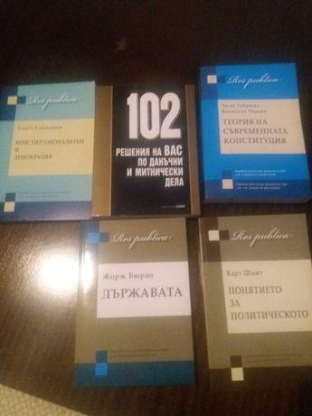 Книги право. Правни Книги.