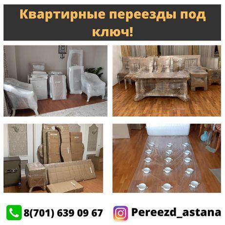 Упаковка мебели/перевозка мебели/межгородная перевозка/грузчик/переезд