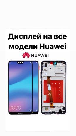 Дисплей на Huawe P Smart /Z/P20 lite/P30/40/Mate 10/20/Y5/Y6/P8/9