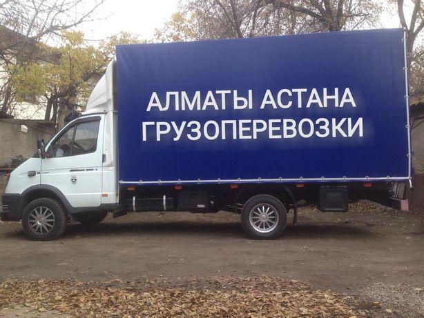 Алматы Астана газель грузоперевозки