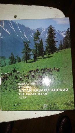 Фотоальбом Алтай казахстанский