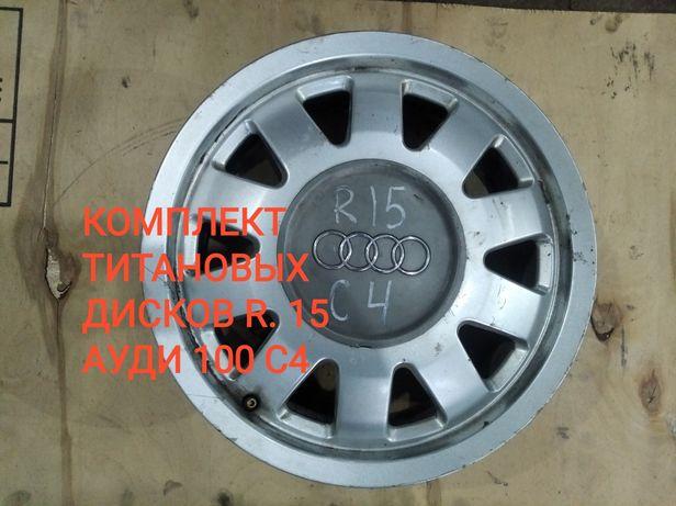Титановые диски Ауди 100 С4 ,R 15