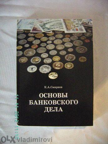 Учебник по Основи на банковото дело /на руски/