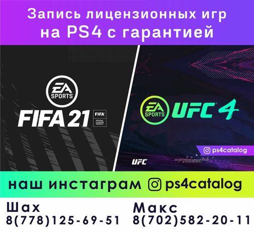 Запись игр на Playstation 4 Fifa20 ps4 Sony фифа20