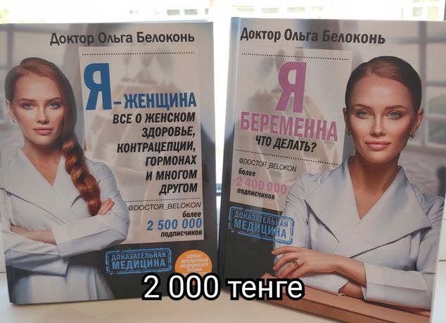 Продам женские книги