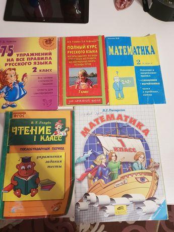Книжки для доп.занятий для 1и 2 класса 1200т