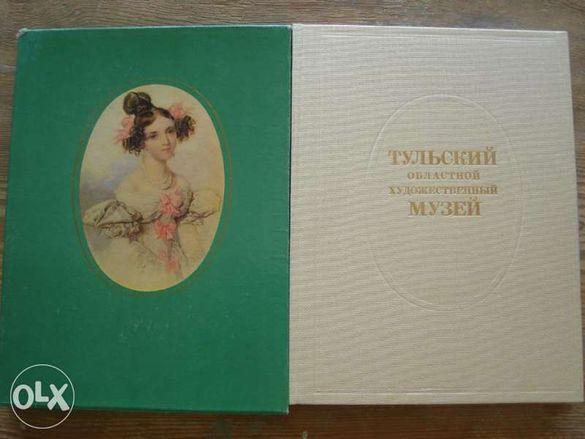 Тулски художествен музей - албум