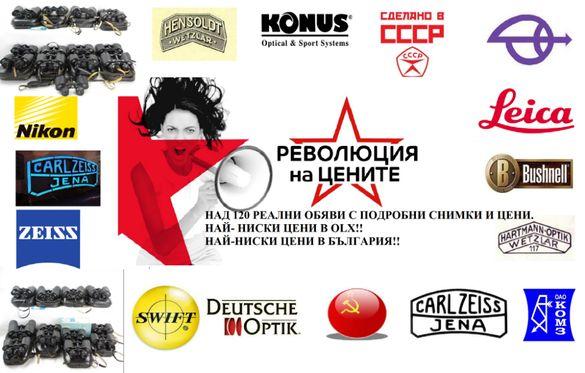 Бинокъл --Бинокли- Руски,Германски и Японски на НАЙ НИСКИ ЦЕНИ