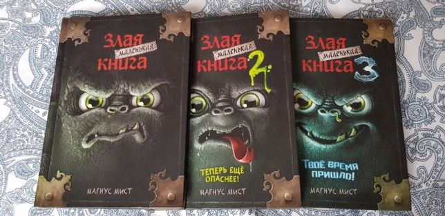 Книги детские (Злая маленькая книга - Магнус Мист) все 3 серии