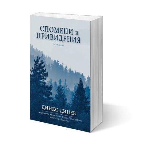 """Книга """"Спомени и привидения"""""""
