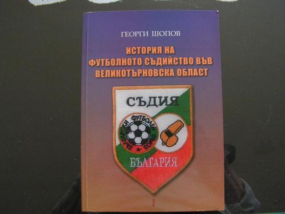 Енциклопедии за футбола във Велико Търново и България
