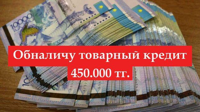 Дам деньги за ваш товар / 450,000 тг.