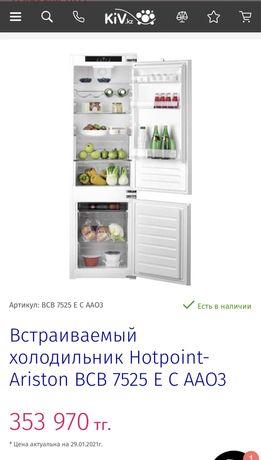 Продам встраиваемый холодильник Hotpoint-Ariston