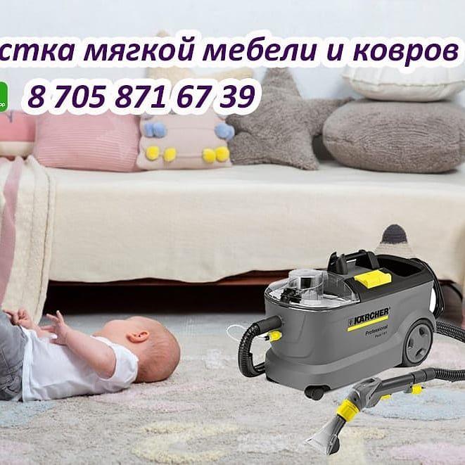 Химчистка любой мягкой мебели
