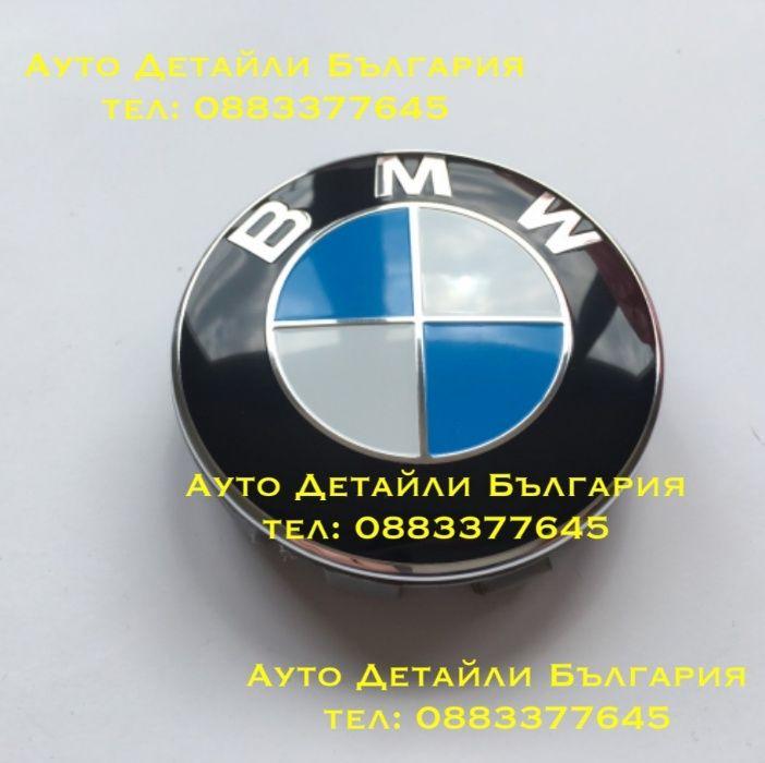 Капачки за джанти за БМВ 56мм, 60мм и 68мм ОЕМ качество оригинални