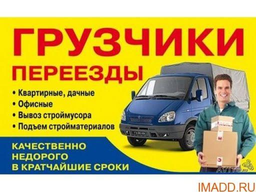 Услуги Грузчика работаем круглосуточно 24/7