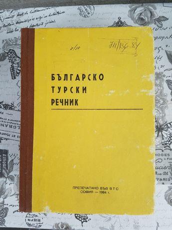 БЪЛГАРСКО ТУРСКИ РЕЧНИК /  Българо-турски речник / Български - турски