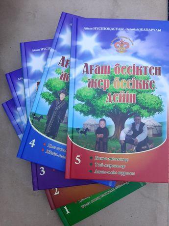 Әр қазақ оқуы тиіс Қазақша кітаптар казахский книги китап