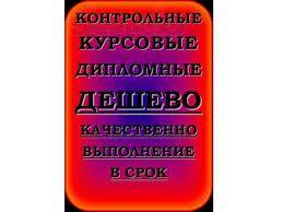 магистерские и другие научные работы на русском и английском