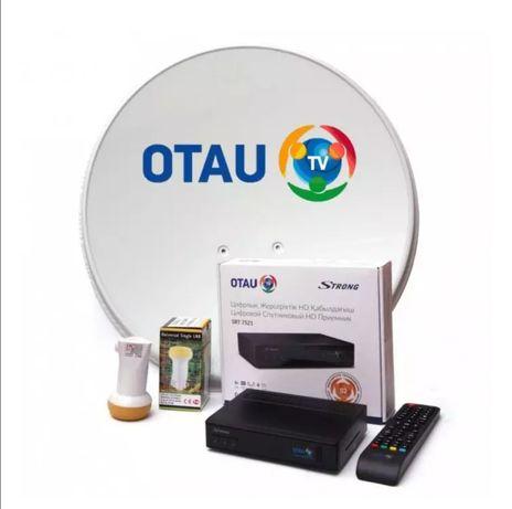 Спутниковая антенна Отау ТВ тарелка Otau tv