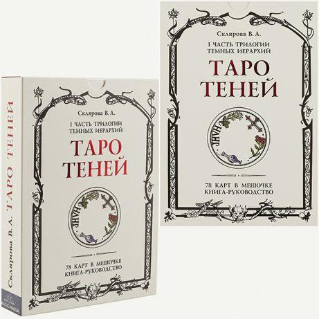 Набор Таро Теней