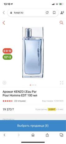 Туалетная вода KENZO L'Eau Par Pour Homme EDT 100 мл