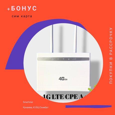 Роутер (модем) 4G LTE CPE A +сим карта