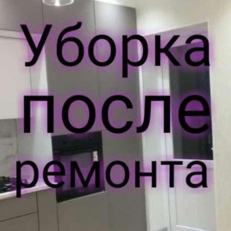 Клининговые услуги. Уборка после ремонта любых помещений .Астана.