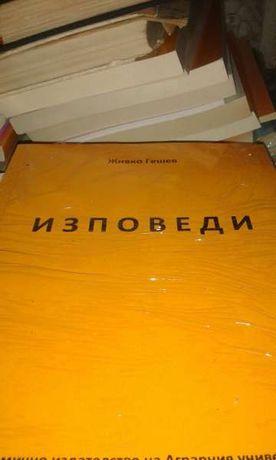 """Нова книга """"ИЗПОВЕДИ"""" налични количества"""