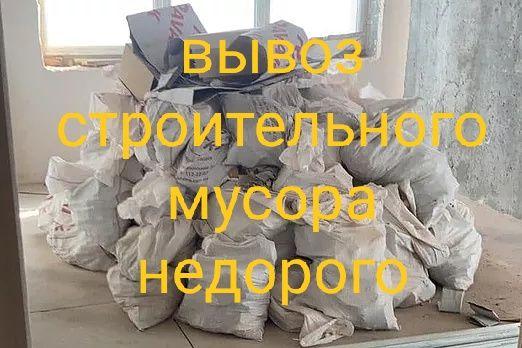 Вывоз строительного мусора недорого газель
