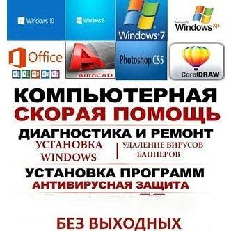 Установка виндоус виндовс Ремонт компьютеров и ноутбуков,замена экран.
