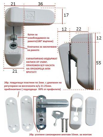 Нов модел усилени райбери за дограма с ключ и блокиращ бутон
