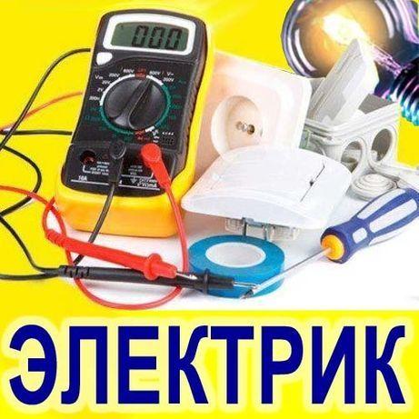 Электрик, срочный вызов, установка люстр, розеток итд.