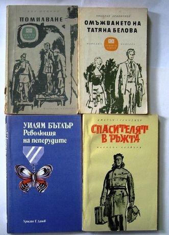 Книги за всички - поредица