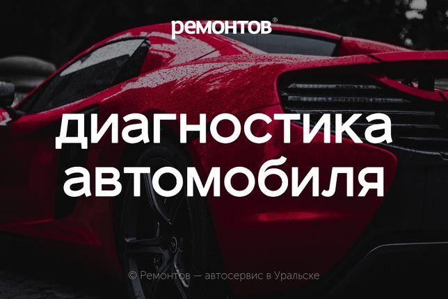 Компьютерная диагностика легковых автомобилей в Уральске!