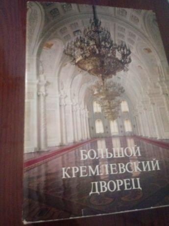 Книга... Большой кремлевский дворец