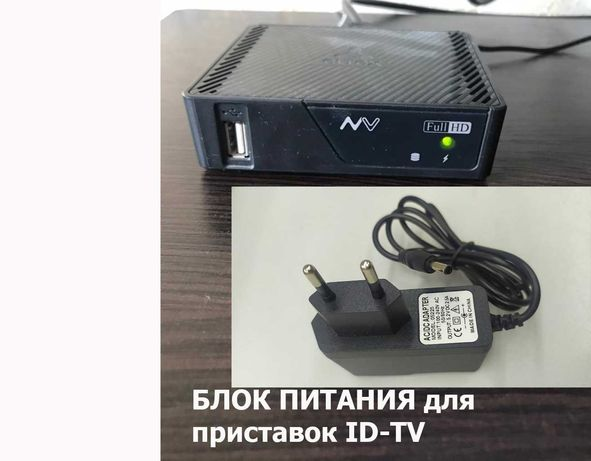 adapter БЛОК ПИТАНИЯ на приставку ID-TV для телевидения к телевизору