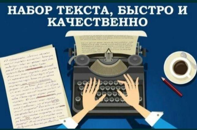 Набор текста на русс.,каз.,англ. яз.Контр.раб.по каз.яз. Перевод