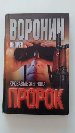 """Воронина """"Пророк. Кровавые жернова"""", роман"""