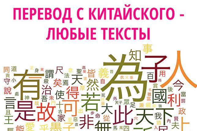 Переводчик с/на китайский, английский, переводы, языки, китайский