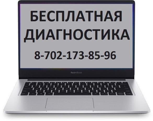 СРОЧНЫЙ РЕМОНТ компьютеров ноутбуков 24\7 Переустановка WINDOWS