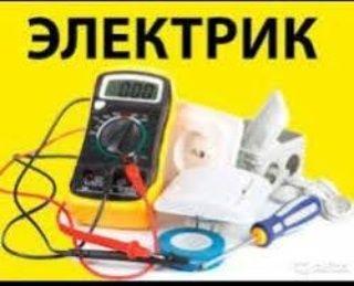 Услуги опытного электрика