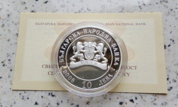 Сребърна монета 10 лева 2008 130 години от Освобождението на България