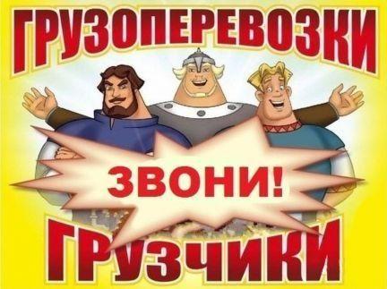 Предоставляем услуги грузчиков.,
