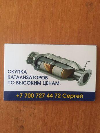 Скупка катализаторов в ТАЛДЫКОРГАНЕ по высоким ценам